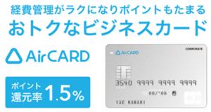 Airカード