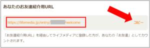 お友達紹介用URL