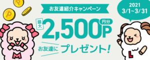 ライフメディア新規入会キャンペーン