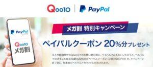 PayPalクーポン
