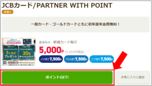 JCBカード/PARTNER WITH POINT