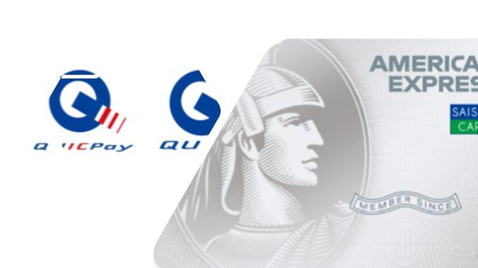 【QUICPay3%還元】セゾンパールアメックスの発行で経由すべきポイントサイトを解説!