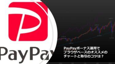 PayPayボーナス運用でブラウザベースのオススメのチャートと取引のコツは?