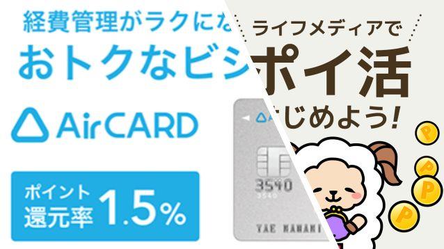 高還元率法人カードAirカード(1.5%還元率)の発行はポイントサイト経由がお得!