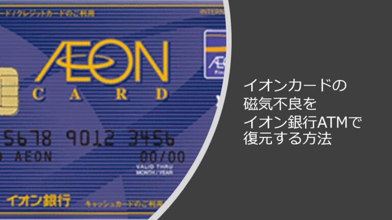 イオンカードの磁気不良をATMで復元する方法