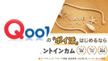 【2021】Qoo10のビックセール「メガ割」はいつ?経由すべきポイントサイトも解説!