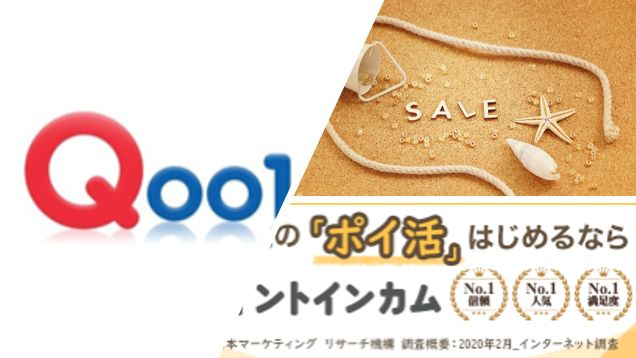 【2021】Qoo10のビックセール「メガ割」はいつ?経由すべきポイントサイトも解説!