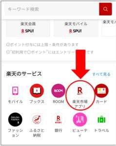 楽天市場アプリ起動