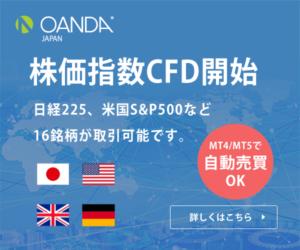 OANDA Japan CFD
