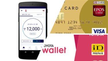 【テスト中】TOYOTA Wallet→楽天Edy&スタンプラリーで最大4.5%還元実現か?