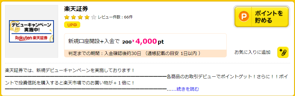 楽天証券byハピタス