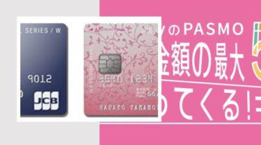JCBカードのApple PayのPASMOでWチャンスキャンペーン