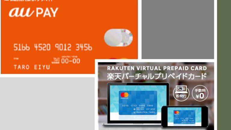 【裏技】楽天カードのブランドに関係なくauPAYにチャージする方法