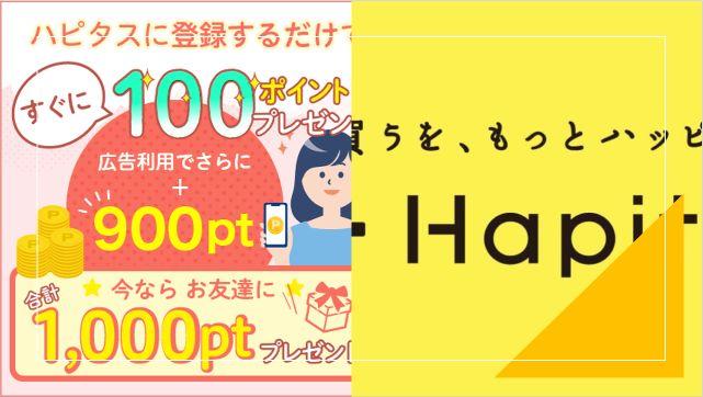 ハピタスの紹介経由で入会特典1,000円のポイントをもらう方法