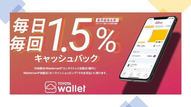 1.5%還元!最強のプリペイドカードに昇格した「TOYOTA Wallet」の使い方