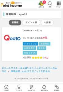 qoo10の検索結果