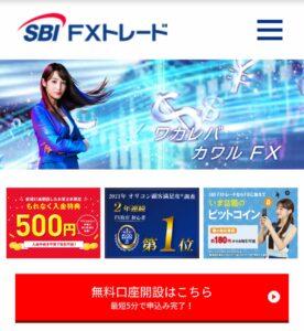 SBI FX トレード公式サイト