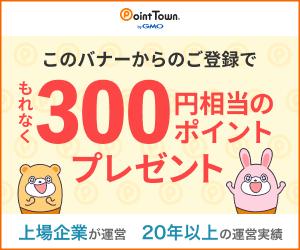 ポイントタウンに新規入会はここからで300円相当のポイントがもらえます。