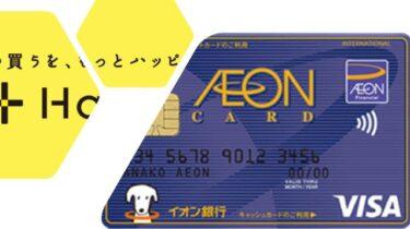 イオンカードセレクトを最もお得に申し込む方法【2021】