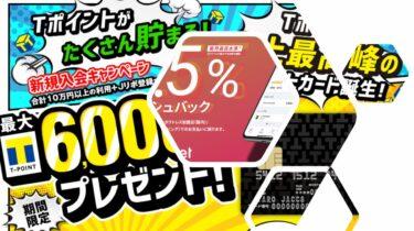 TカードPrimeはKyash経由のTOYOTA Wallet・auPAYへのチャージに便利な高還元率カード