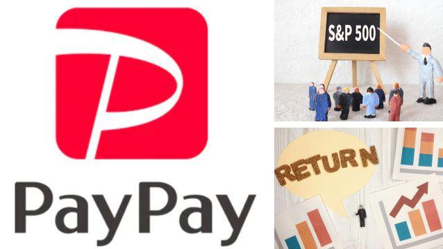 PayPayボーナス運用は配当落ち(権利落ち)に注意!対応策を解説