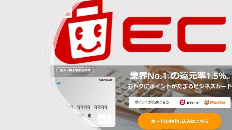 【1.5%還元】Airカードをポイントサイト経由の発行で18,000円獲得!