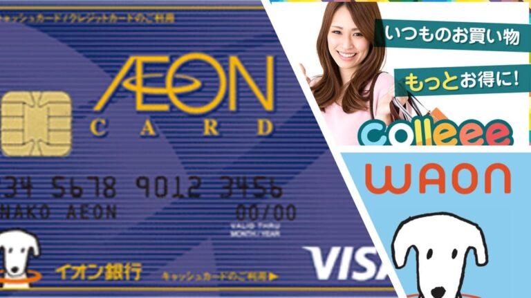 【2021】イオンカード新規入会キャンペーン!いまなら20%キャッシュバック!