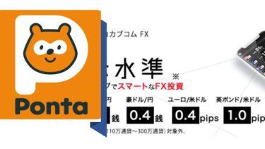 【Pontaポイント投資】代用有価証券を利用した「シストレFX」の使い方