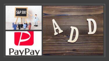 PayPayボーナス運用の追加タイミングはいつ?チャートでの判断のやり方も解説!