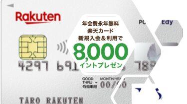 【2021】楽天カード入会キャンペーンで8000ポイントをもらえるのはいつ?(9月は何ポイント?)