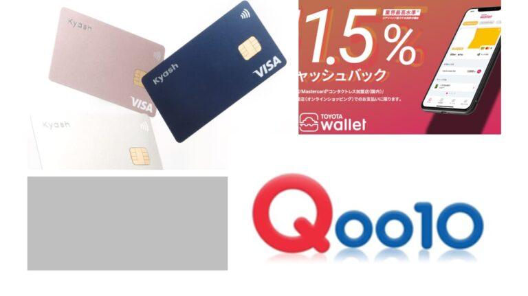 Qoo10(キューテン)でオススメの支払い方法【2021】
