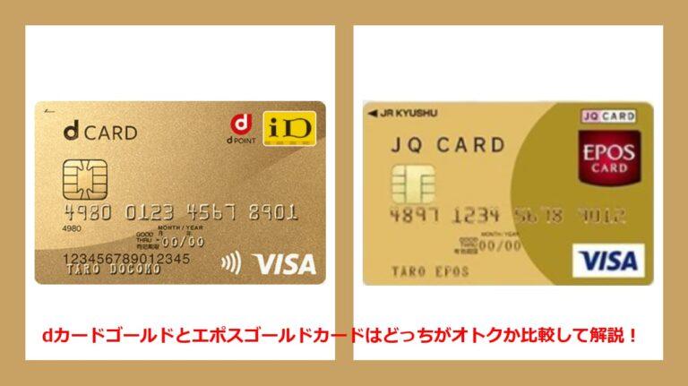 dカードゴールドとエポスゴールドカードはどっちがオトクか比較して解説!