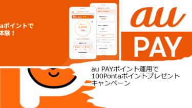 au PAYポイント運用で100Pontaポイントプレゼントキャンペーン