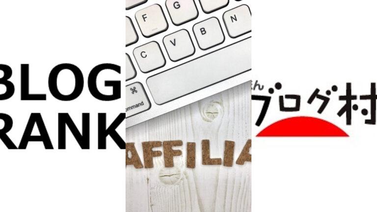 ブログ村・人気ブログランキングへの登録の効果と退会の理由