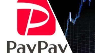 PayPayボーナス運用の攻略に役立つチャートはどれ?取引のコツも解説!