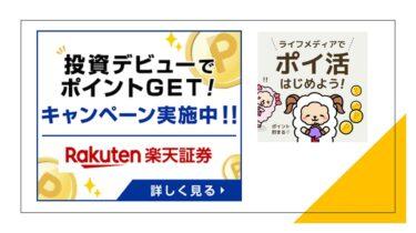 ライフメディア経由の楽天証券口座開設で最大5,000円もらえる!