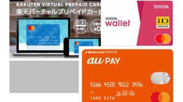 【裏技】楽天カードのブランドに関係なくauPAY・TOYOTA Walletにチャージする方法