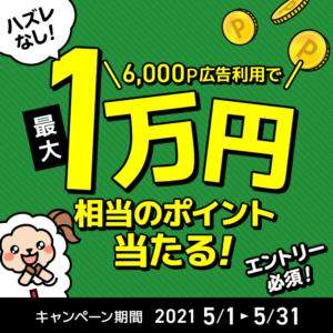 最大1万円分のポイント当たる!