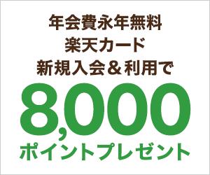 楽天カードバナー8000