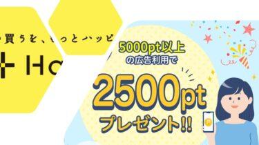 ハピタスの紹介キャンペーンで入会特典2,500円をもらう方法