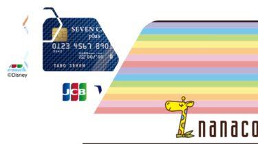 nanacoへのクレジットチャージに必須なセブンカード・プラス。大規模キャンペーン実施中