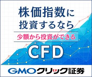 GMOクリック証券CFD300250