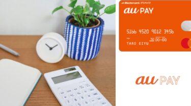 au PAYを1つのアカウントで複数端末を使う方法