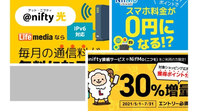 「@nifty接続サービス利用者限定」ライフメディア経由のネットショッピング獲得ポイント30%増量キャンペーン