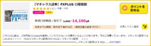 FXPlusbyハピタス