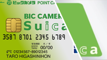 Suicaチャージで1.5%還元!ビックカメラSuicaカード