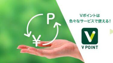 【4月1日交換レート変更】三井住友カードのVポイントのおすすめ交換先を解説!