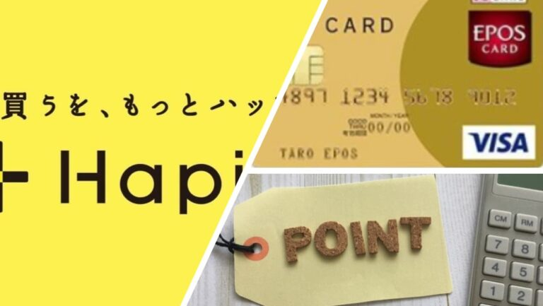 JQカードエポスゴールドはインビテーションで保有できる最強のカード!お得な作り方を解説!