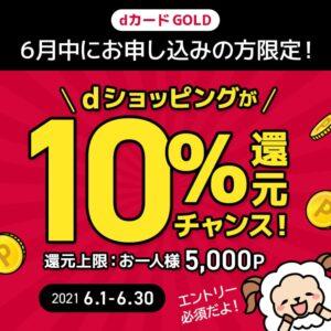 dショッピング10%還元キャンペーン