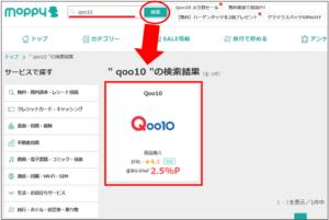 qoo10をモッピーで検索